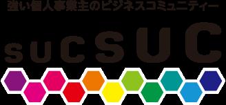 強い個人事業主のビジネスコミュニティー SUCSUC